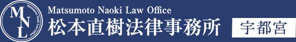 Matsumoto Naoki Law Office 松本直樹法律事務所 宇都宮