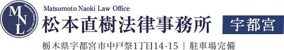 Matsumoto Naoki Law Office 松本直樹法律事務所 宇都宮 栃木県宇都宮市昭和1丁目7-9|駐車場完備|栃木県弁護士会所属